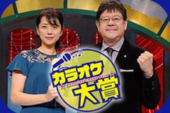 カラオケ大賞