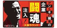 アントキの猪木の企業闘魂注入!大阪ラウンド(終了)