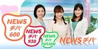 NEWSチバ600・930・FUSION