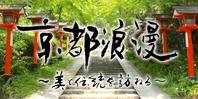 京都浪漫~美と伝統を訪ねる~