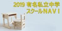 2019 有名私立中学 スクールNAVI(終了)