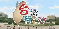 台湾 行こう!