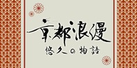 京都浪漫~悠久の物語~