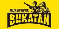 部活探検隊BUKATAN