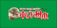 カワウソちぃたん☆が行くホントの日本