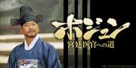 ホジュン~宮廷医官への道~