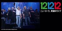 121212ニューヨーク、奇跡のライブ