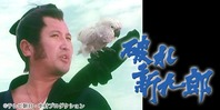 破れ新九郎(終了)