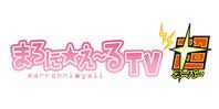 まろに☆え~るTV超