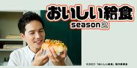 おいしい給食 season2