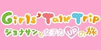 Girls' Talk Trip ジョナサンと女子力UPの旅