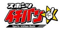 スポーツイチバン☆