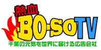 熱血BO-SO TV~千葉の元気を世界に届ける広告会社