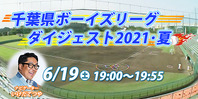 千葉県ボーイズリーグダイジェスト2021・夏