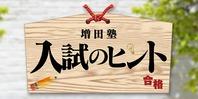 増田塾2020 入試のヒント