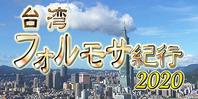 台湾フォルモサ紀行2020