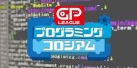 GP LEAGUE プログラミングコロシアム