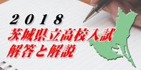 2018 茨城県立高校入試 解答と解説