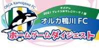 チバテレ「2021プレナスなでしこリーグ1部」オルカ鴨川FCホームゲームダイジェスト