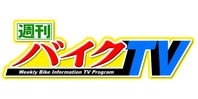 週刊バイクTV