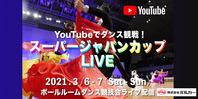 スーパージャパンカップDANCE LIVE