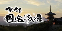 京都国宝浪漫