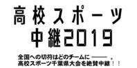 高校スポーツ中継2019