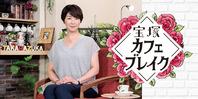 宝塚カフェブレイク