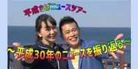 平成ちばニュースツアー ~平成30年のニュースを振り返る~