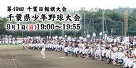 千葉県少年野球大会