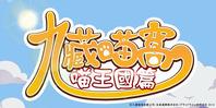 アニメ『九藏猫窩(じょうざんみゃおうお)猫王國篇』