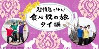 超特急と行く!食べ鉄の旅タイ篇