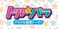 ドル☆パラ アイドル発見トーク!