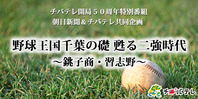 開局50周年記念特番『野球王国千葉の礎 甦る二強時代~銚子商・習志野~』
