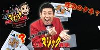 マギー審司の企業マジック発見!