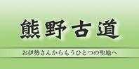 熊野古道(終了)