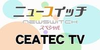 ニュースイッチスペシャル CEATEC TV