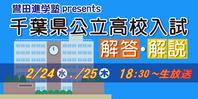 誉田進学塾presents千葉県公立高校入試解答・解説【生放送】