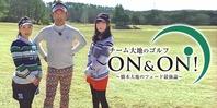 チーム大地のゴルフON&ON!