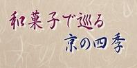 和菓子で巡る京の四季
