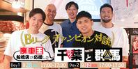 Bリーグチャンピオン対談~廃車王船橋店が応援した千葉と群馬~