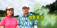 牧野裕のEnjoy Golf