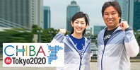 楽しもう! CHIBA de Tokyo2O2O(終了)