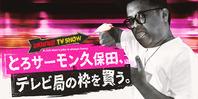 とろサーモン久保田、テレビ局の枠を買う。