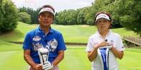 半田浩二のジュニアゴルフ