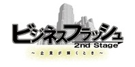 ビジネスフラッシュ 2nd Stage