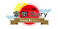Nami乗りジョニーの京街Diary