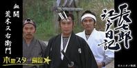 長七郎江戸日記スペシャル 血闘 荒木又右衛門