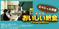 劇場版おいしい給食 Final Battle スペシャル特番