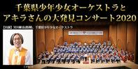 千葉県少年少女オーケストラとアキラさんの大発見コンサート